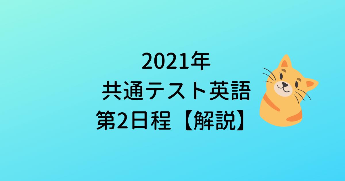 【解説】2021年共通テスト英語 第2日程