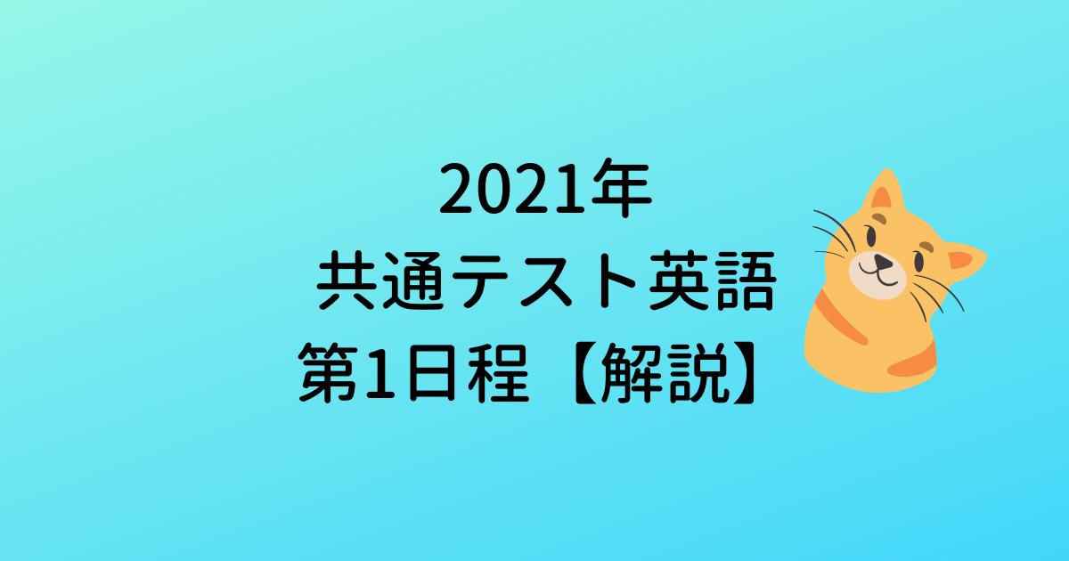 【解説】2021年共通テスト英語 第1日程