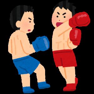 ボクシング選手