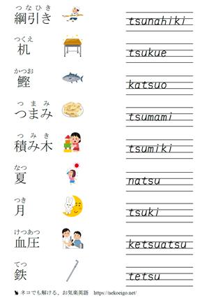 ローマ字 tsu